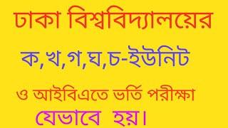 Dhaka University Admission:ঢাকা বিশ্ববিদ্যালয়ের ক,খ,গ,ঘ,চ ইউনিট ও আইবিএতে ভর্তি যোগ্যতা,নম্বর বন্টণ