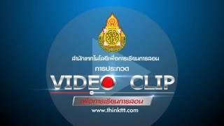 Thinkttt Clip ประวัติศาสตร์ดนตรีไทยสมัยรัตนโกสินทร์