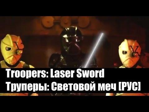 Troopers: Laser Sword / Труперы: Световой меч [РУС]
