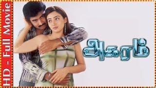 Agaram | Tamil Full Movie | Nandha | Archana | Biju Menon