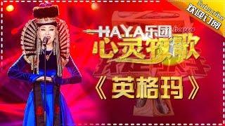 Haya乐团 英格玛 我是歌手第四季第12期单曲纯享20160401 I Am A Singer 4 官方超清版