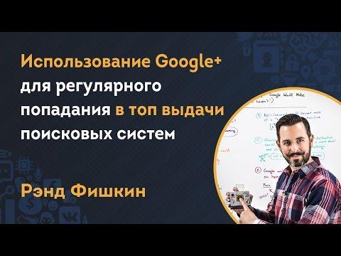 Использование Google+ для регулярного попадания в топ выдачи поисковых систем