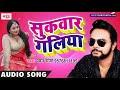 2018 का सबसे हिट गाना - Pawan Raja - सुकवार गलिया - Sukwar Galiya - Hit Bhojpuri Song 2018