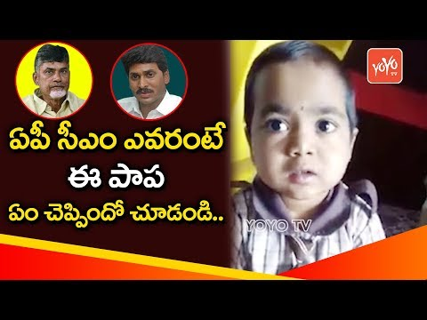 Watching video Cute Little Baby Shows Her General Knowledge Skills | AP CM Chandrababu Naidu | YOYO TV Channel