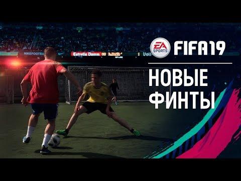 НОВЫЕ ФИНТЫ ФИФА 19