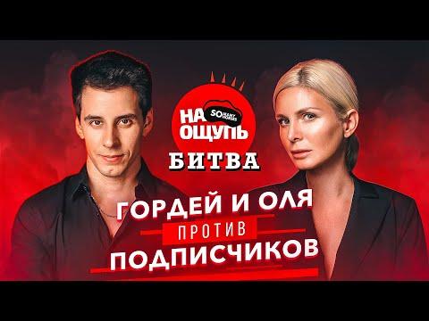 Дима Гордей и Оля против подписчиков / «На ощупь: битва»