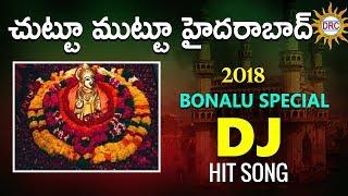 Chuttu Muttu Hyderabad Best Dj Song | 2018 Bonalu Special Dj Song | DRC DJ SONGS