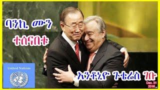 ባንኪ ሙን ተሰናበቱ፤ አንቶኒዮ ጉቴሬስ ገቡ Ban Ki-moon