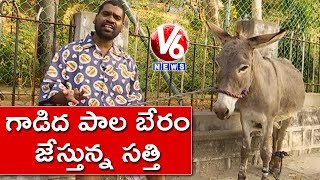 Bithiri Sathi Sales Donkey Milk | Sathi Conversation With Savitri Over Donkey's Milk Soap | Teenmaar