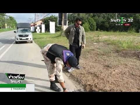 นาทีชีวิต! คนร้ายลอบวางระเบิดรถ ตร. | 26-12-61 | ข่าวเที่ยงไทยรัฐ