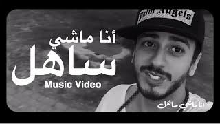 download lagu Saad Lamjarred - Ana Machi Sahel Exclusive   gratis