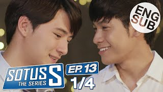 [Eng Sub] Sotus S The Series | EP.13 [1/4] | ตอนจบ