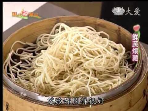 現代心素派-20131124 大廚上菜--鮮蔬煨麵 (樊定宣)