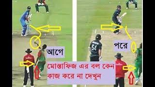 Mustafizur:পাল্টাতে যেয়ে ভেঙে যাচ্ছেন মোস্তাফিজুর রহমান.Bangladesh cricket news.sports news update