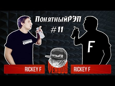 ПонятныйРЭП #11 Rickey F VS Rickey F