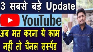 Youtube Latest Update 2019 | Youtube New Rules 2019 In Hindi