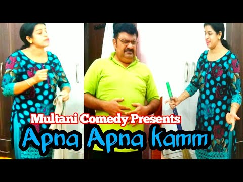 Apna Apna kamm ( अपना अपना कम्म ) Punjabi, multani / saraiki comedy video