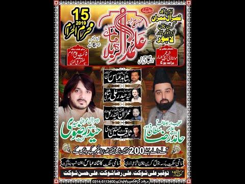 Live Majlis aza 15 Muharram 2019  Green Town Lahore ( Busazadari Network 2 )