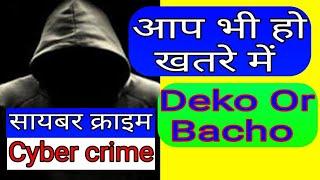 What Is Cybercrime/Cybercrime Se Kaise Bache!!