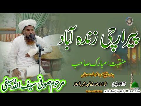 Pir Arachi Zindabad-saifi Naat By Saifullah Muhammadi Saifi video