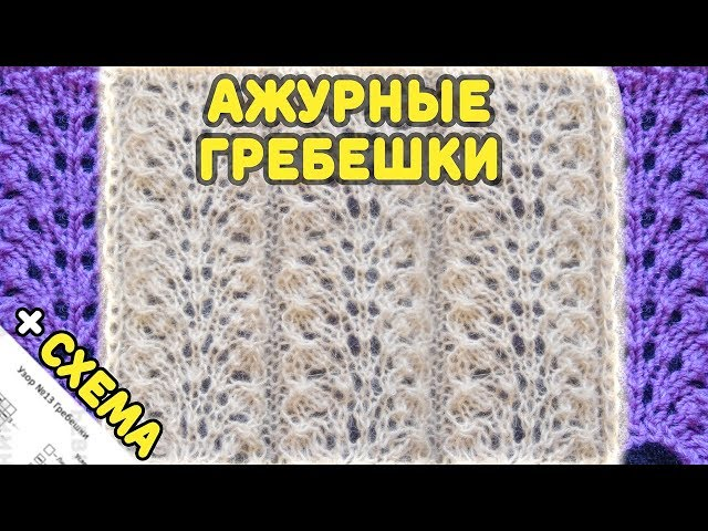 Узоры Спицами: Ажурные Гребешки Узор №13 Вязание Спицами (Openwork Scallops Knit Rib Pattern)