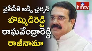 YCP Leader Bommidireddy Raghavendra Reddy Resign From YSRCP | hmtv