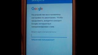 Разблокировка аккаунта гугл без кабеля otg android 5.1.1