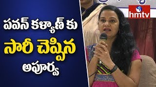 Artist Apoorva Says Sorry to Pawan Kalyan | Open Debate on Casting Couch in Tollywood | hmtv
