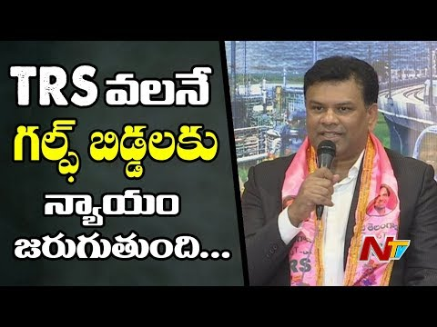TRS NRI Leaders Press Meet In TRS Bhavan | Telangana Elections 2018 | NTV