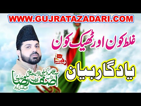 Allama Asif Raza Alve 2019 | Galt or Thek Main Farq | Raza Production
