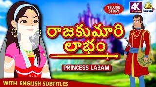 Telugu Stories for Kids - రాజకుమారి లాభం   Princess Labam   Telugu Kathalu   Moral Stories for Kids