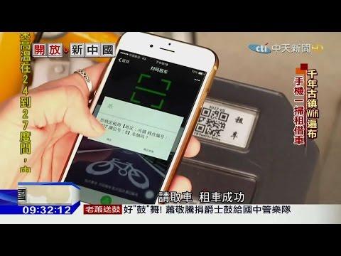 台灣-開放新中國-20160110 千年烏鎮 大陸第一智慧古城