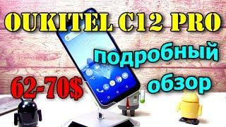 Oukitel C12 Pro подробный обзор