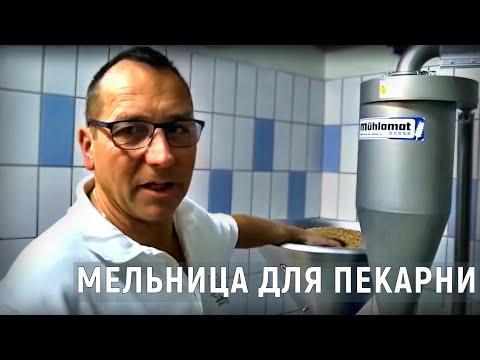 Хлеб из собственной муки  Мельница Muehlomat целнозерновая #мука для пекарни