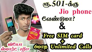 Rs.501 Jio phone & Jio festival Gift card || Smart Offer ||