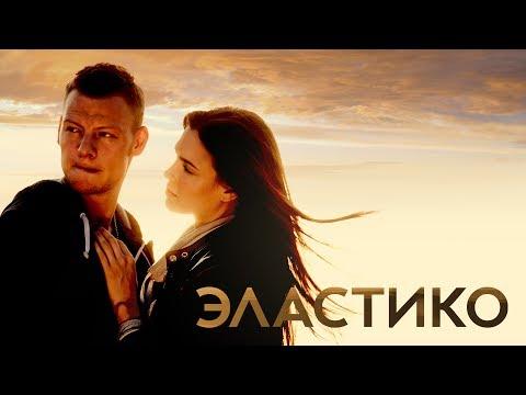 Эластико фильм в HD.