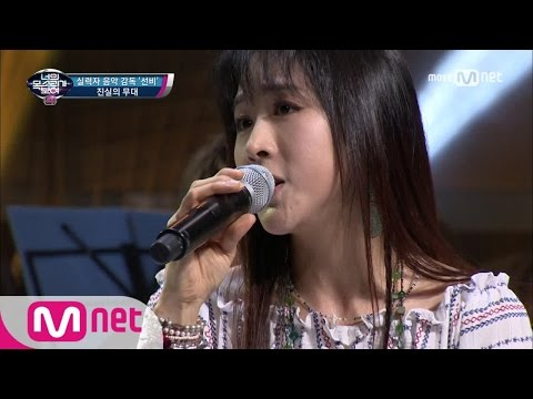 I Can See Your Voice 4 남심저격 보이스♥ 실력자 음악 감독! ′난 알아요′ 170601 EP.14