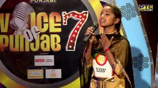 Ritu | Chandigarh Auditions | Voice Of Punjab Season 7 | PTC Punjabi