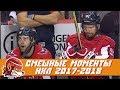 Самые курьёзные и смешные моменты НХЛ сезона 2017-2018 | NHL Bloopers & Fails