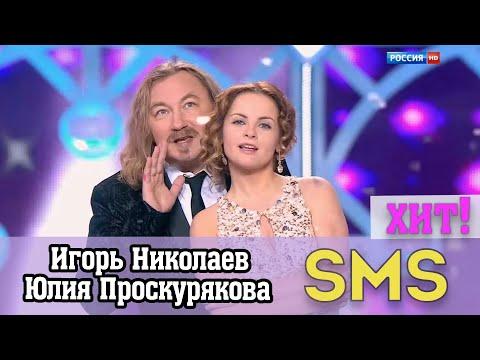 Игорь Николаев и Юлия Проскурякова Смс