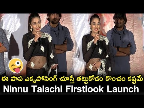 Ninnu Talachi Movie Firstlook Launch || Tollywood Latest Movie Updates || Telugu Entertainment TV