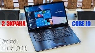 Обзор ASUS ZenBook Pro 15 (2018): конкурент Macbook Pro? Screen Pad, Core i9 и другие вкусняшки