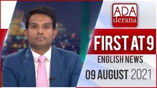 Ada Derana First At 9 00 - English News 09.08.2021