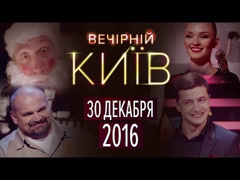 Новогодний Вечерний Киев 2016, выпуск #12   Новый сезон - новый формат   Шоу юмора