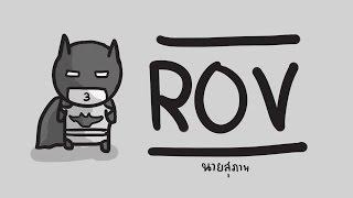 ROV เมื่อผมเล่น Batman : นายสุภาพ