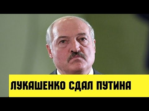 Лукашенко сдал Путина!