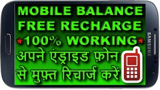 How to Recharge Mobile Balance for FREE! 100 % Working - Free Mobile Recharge - Top Apps on Android