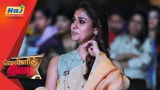 Vellithirai   Latest Tamil Cinema News | 24 May 2018 | Latest Vellithirai Episode | Raj TV