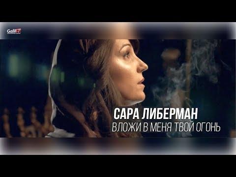 Сара Либерман «Вложи в меня Твой огонь» (иврит, рус.субтитры)