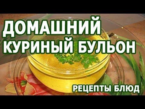 Рецепты блюд. Домашний куриный бульон простой рецепт приготовления